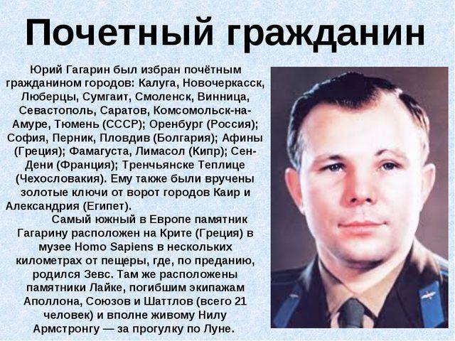Почетный гражданин Юрий Гагарин был избран почётным гражданином городов: Калу...