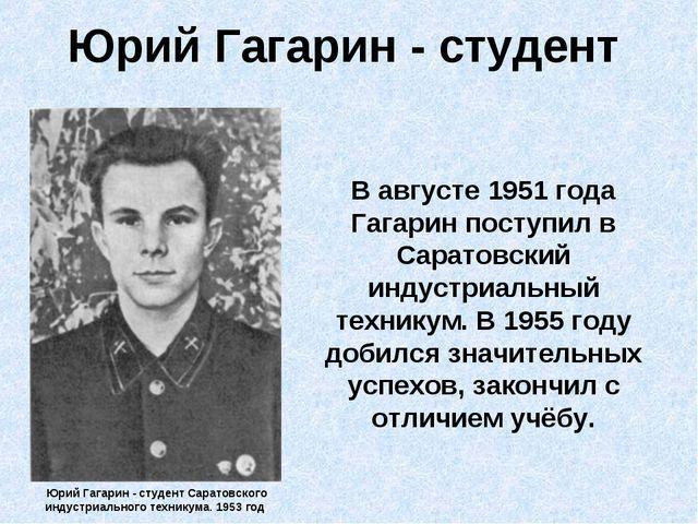 Юрий Гагарин - студент Юрий Гагарин - студент Саратовского индустриального те...