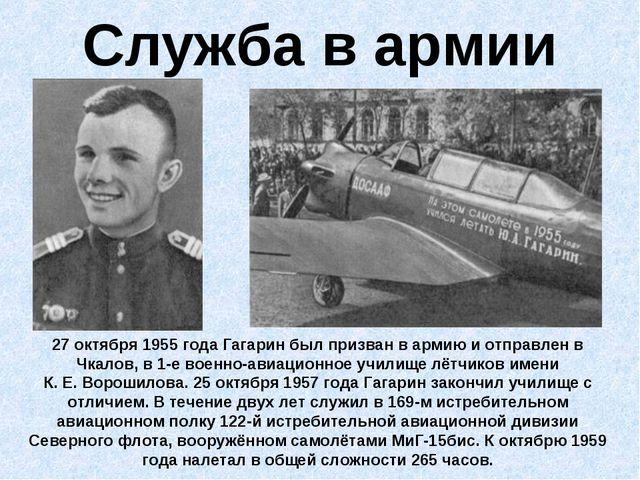 Служба в армии 27 октября 1955 года Гагарин был призван в армию и отправлен в...