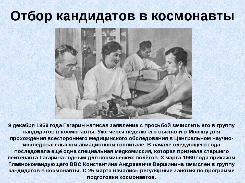 Отбор кандидатов в космонавты 9 декабря 1959 года Гагарин написал заявление с...