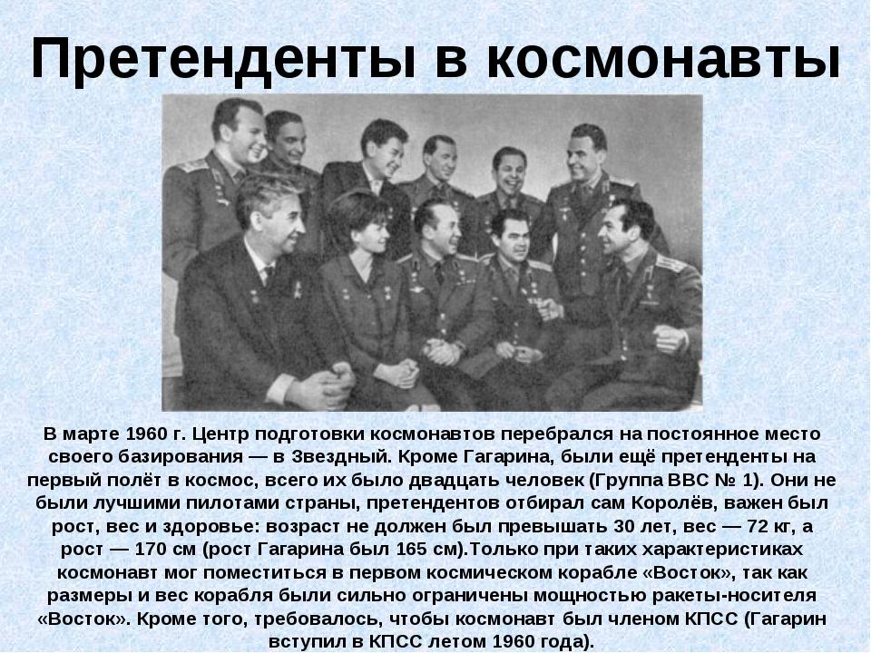 Претенденты в космонавты В марте 1960г. Центр подготовки космонавтов перебра...