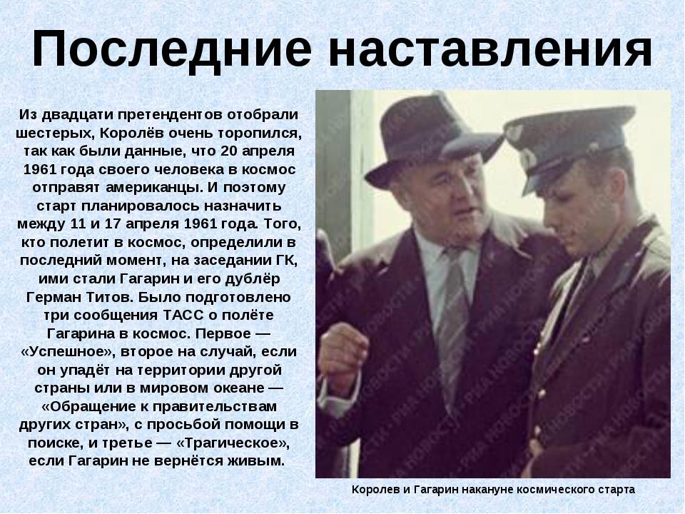 Последние наставления Из двадцати претендентов отобрали шестерых, Королёв оче...