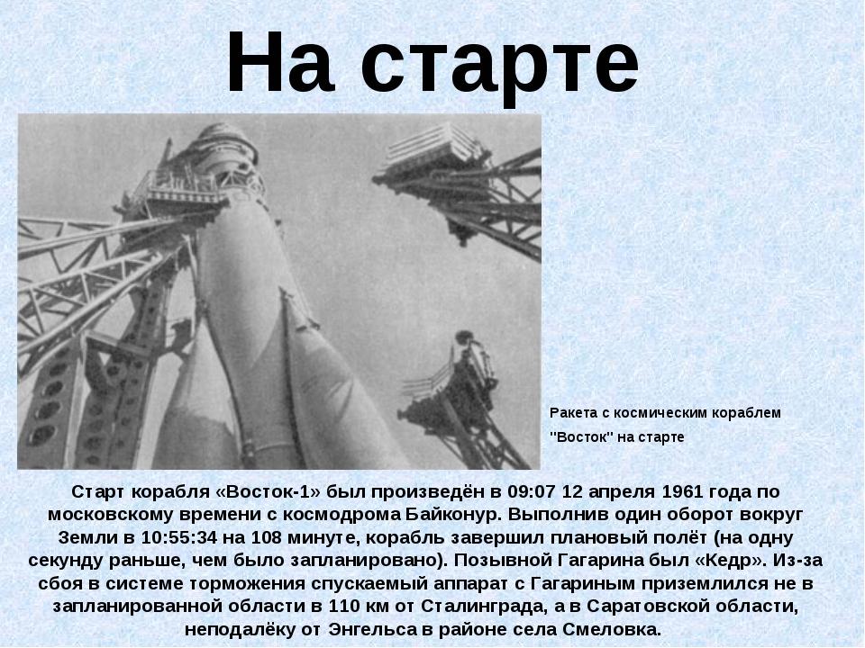 "На старте Ракета с космическим кораблем ""Восток"" на старте Старт корабля «Вос..."