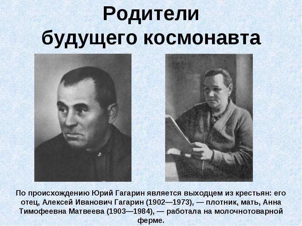 Родители будущего космонавта По происхождению Юрий Гагарин является выходцем...