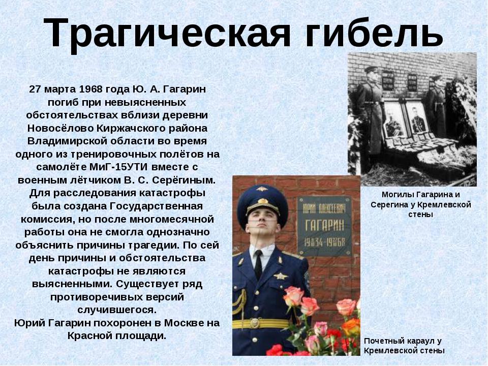 Трагическая гибель 27 марта 1968 года Ю.А.Гагарин погиб при невыясненных об...