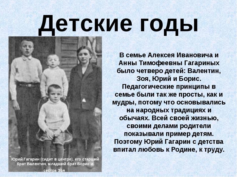 Детские годы Юрий Гагарин (сидит в центре), его старший брат Валентин, младши...