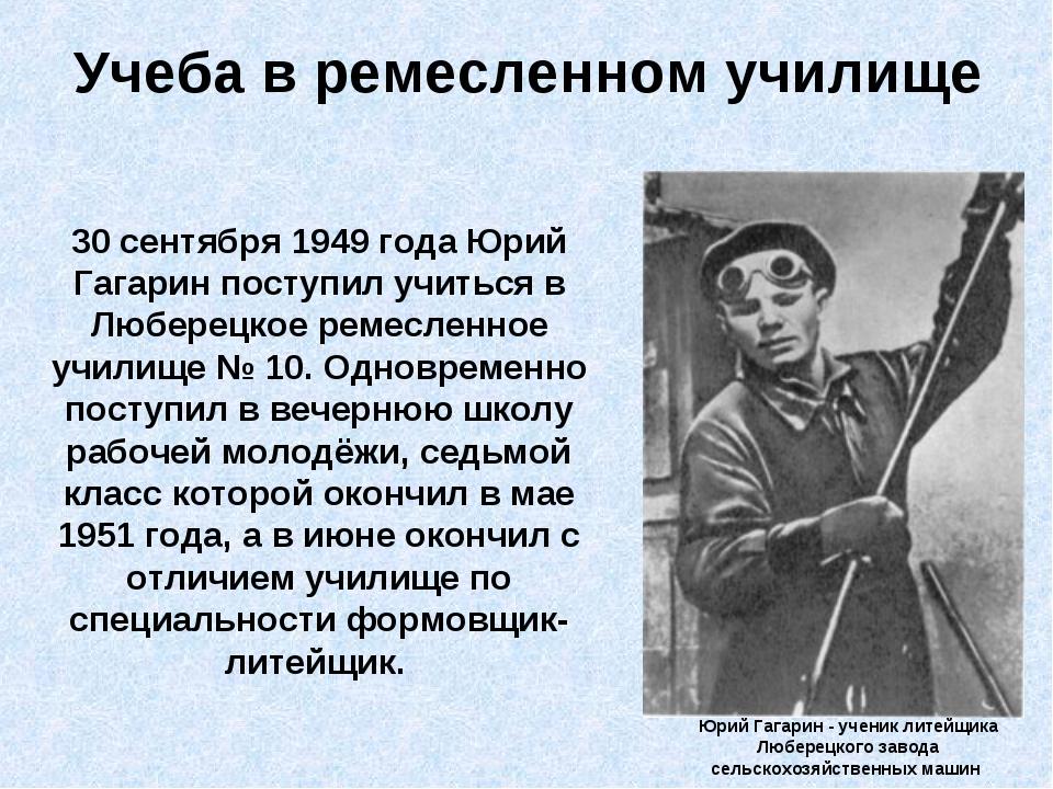 Учеба в ремесленном училище Юрий Гагарин - ученик литейщика Люберецкого завод...