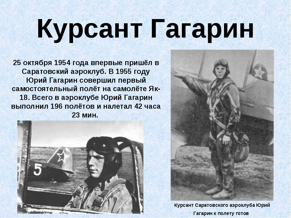 Курсант Гагарин Курсант Саратовского аэроклуба Юрий Гагарин к полету готов 25...