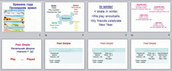Презентация Урок английского языка «Времена года. Простое прошедшее время»