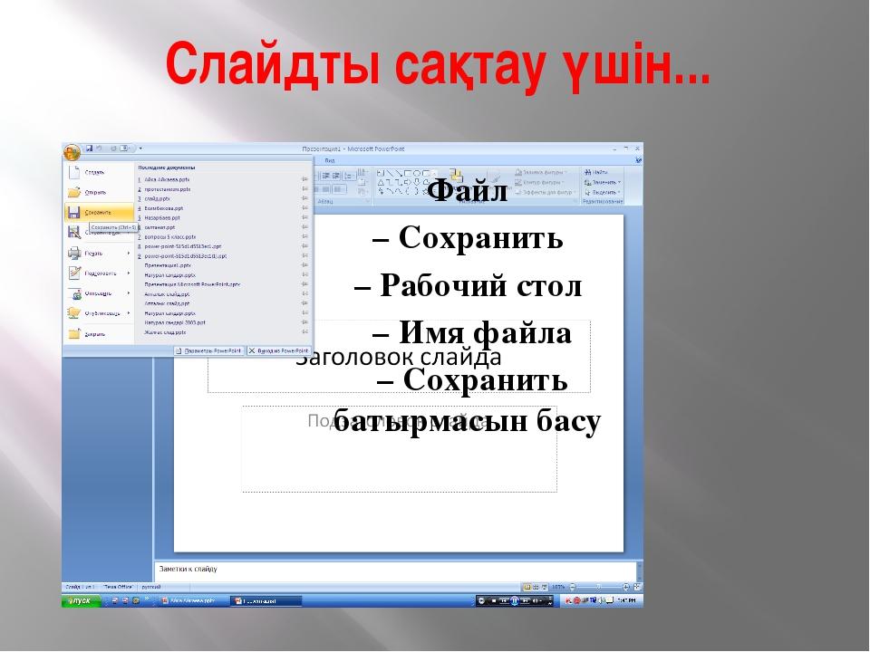 1 – кезең. Есептеуіш техника кабинетіндегі қауіпсіздік ережесі Компьютерді то...