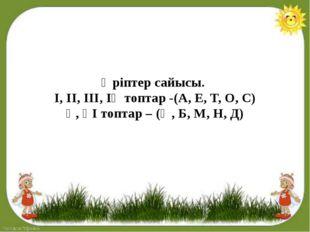 Әріптер сайысы. І, ІІ, ІІІ, ІҮ топтар -(А, Е, Т, О, С) Ү, ҮІ топтар – (Ә, Б,