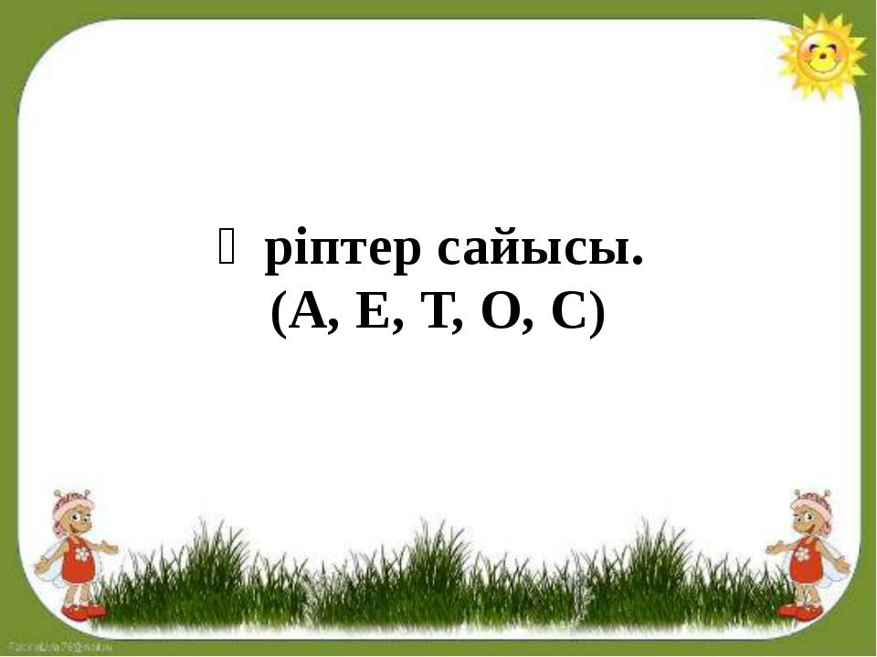 Әріптер сайысы. (А, Е, Т, О, С)