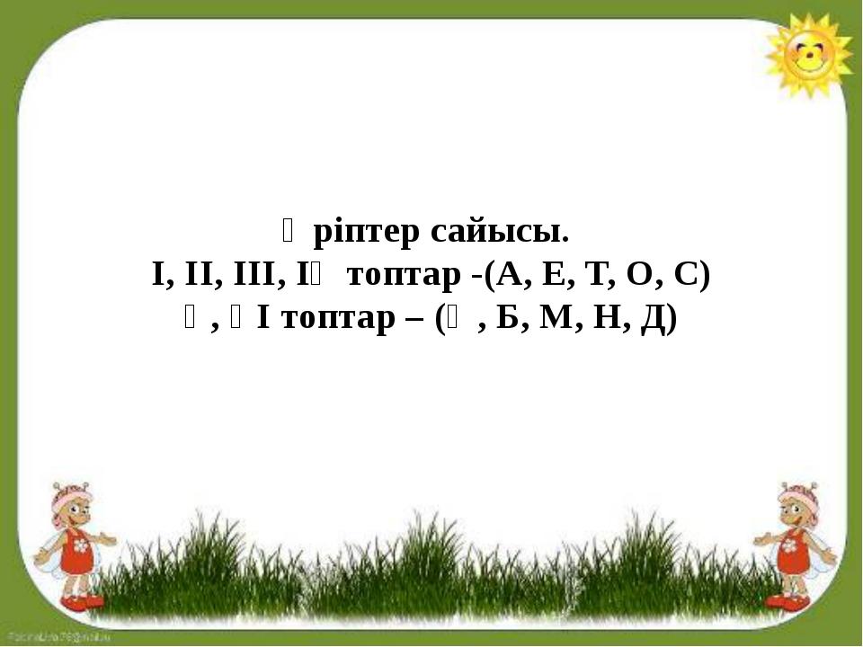 Әріптер сайысы. І, ІІ, ІІІ, ІҮ топтар -(А, Е, Т, О, С) Ү, ҮІ топтар – (Ә, Б,...