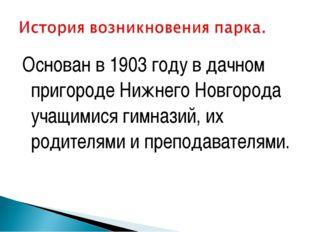 Основан в 1903 году в дачном пригороде Нижнего Новгорода учащимися гимназий,