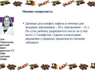 Мнение специалиста Дневная доза конфет, вафель и печенья для младших школьник