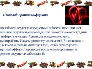 Риск заболеть сердечно-сосудистыми заболеваниями снижает умеренное потреблени