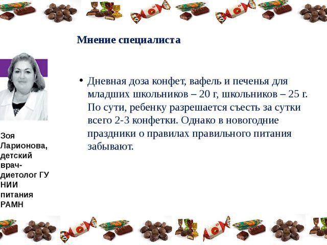 Мнение специалиста Дневная доза конфет, вафель и печенья для младших школьник...
