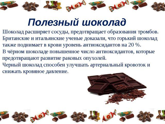 Шоколад расширяет сосуды, предотвращает образования тромбов. Британские и ита...