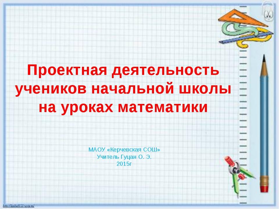 Проектная деятельность учеников начальной школы на уроках математики МАОУ «Ке...