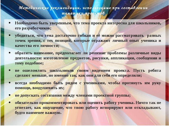 Методические рекомендации, используемые при составлении тематики проектов Нео...