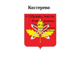 Костерево