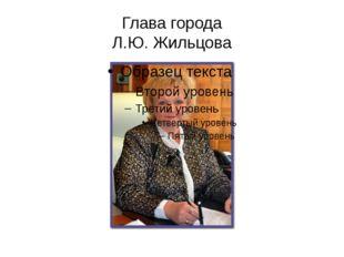 Глава города Л.Ю. Жильцова
