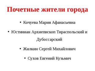Почетные жители города Кочуева Мария Афанасьевна Юстиниан Архиепископ Тираспо