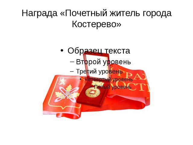 Награда «Почетный житель города Костерево»