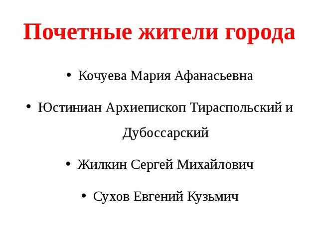 Почетные жители города Кочуева Мария Афанасьевна Юстиниан Архиепископ Тираспо...