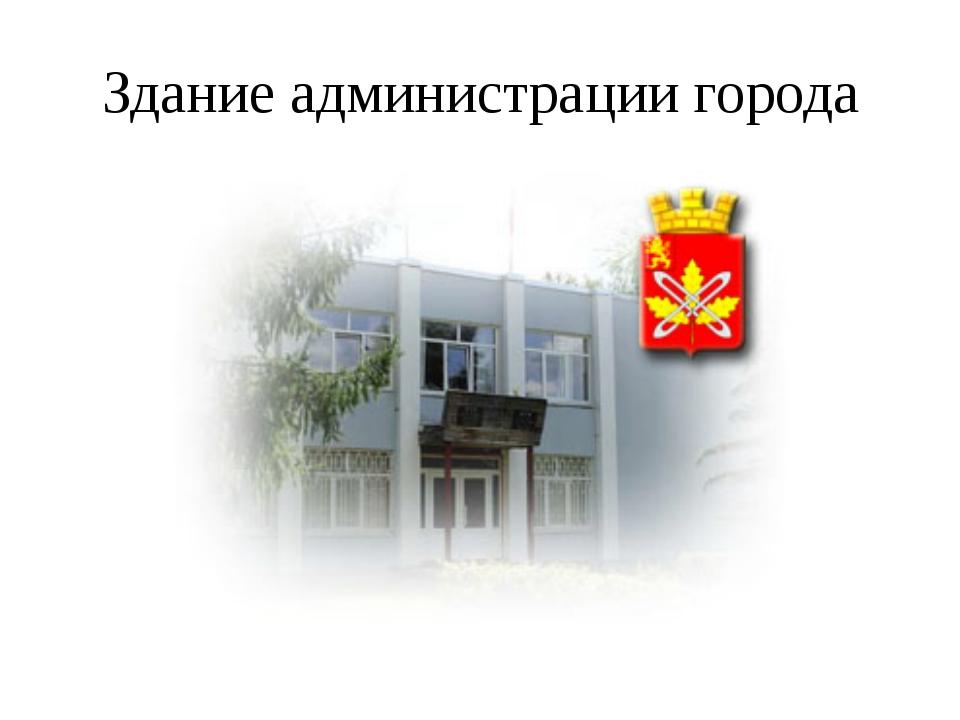 Здание администрации города