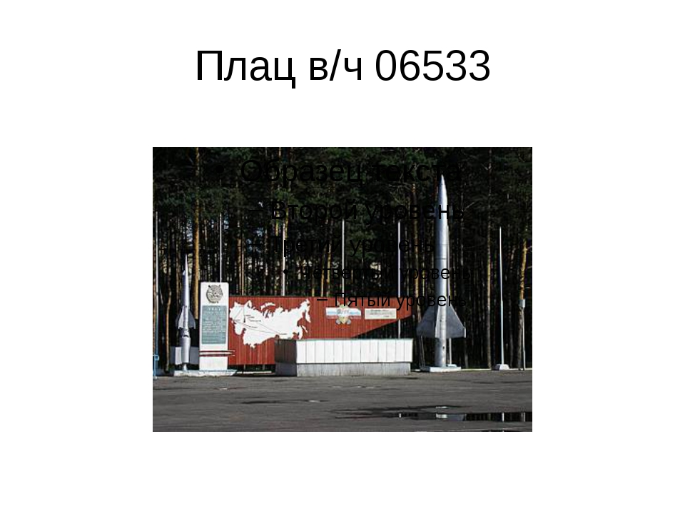 Плац в/ч 06533