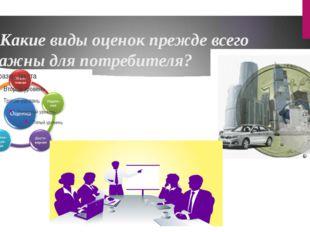 *Какие виды оценок прежде всего важны для потребителя?