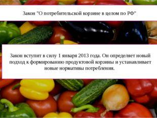 """Закон """"О потребительской корзине в целом по РФ"""" Закон вступит в силу 1 января"""