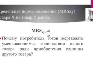 Предельная норма замещения (МRSxy) товара Х на товар Y равна: