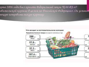 31 марта2006годабыл принят Федеральный закон №44-ФЗ «О потребительской ко