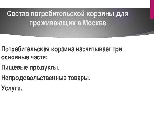 Состав потребительской корзины для проживающих в Москве Потребительская корзи...