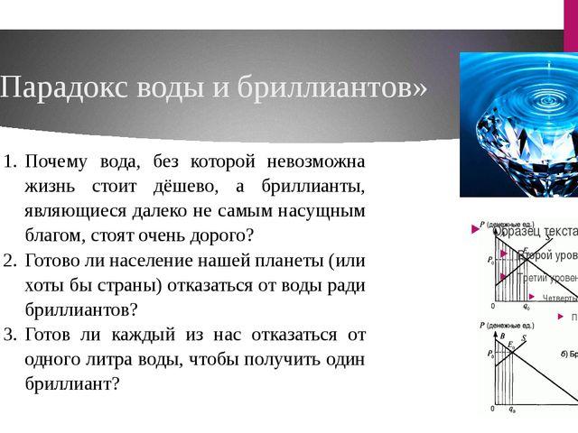 «Парадокс воды и бриллиантов» Почему вода, без которой невозможна жизнь стоит...