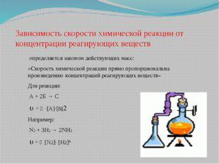 Зависимость скорости химической реакции от концентрации реагирующих веществ о