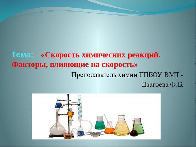 Тема: «Скорость химических реакций. Факторы, влияющие на скорость» Преподават...