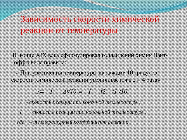 Зависимость скорости химической реакции от температуры В конце XIX века сформ...