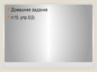 Домашнее задание п.10, упр.5(2)