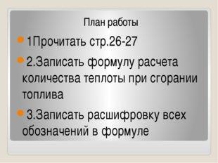 План работы 1Прочитать стр.26-27 2.Записать формулу расчета количества тепло