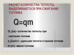 Q=qm Q( Дж)– количество теплоты при сжигании топлива q (Дж/кг)– удельная тепл