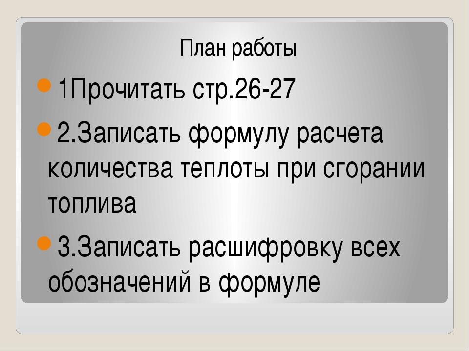 План работы 1Прочитать стр.26-27 2.Записать формулу расчета количества тепло...