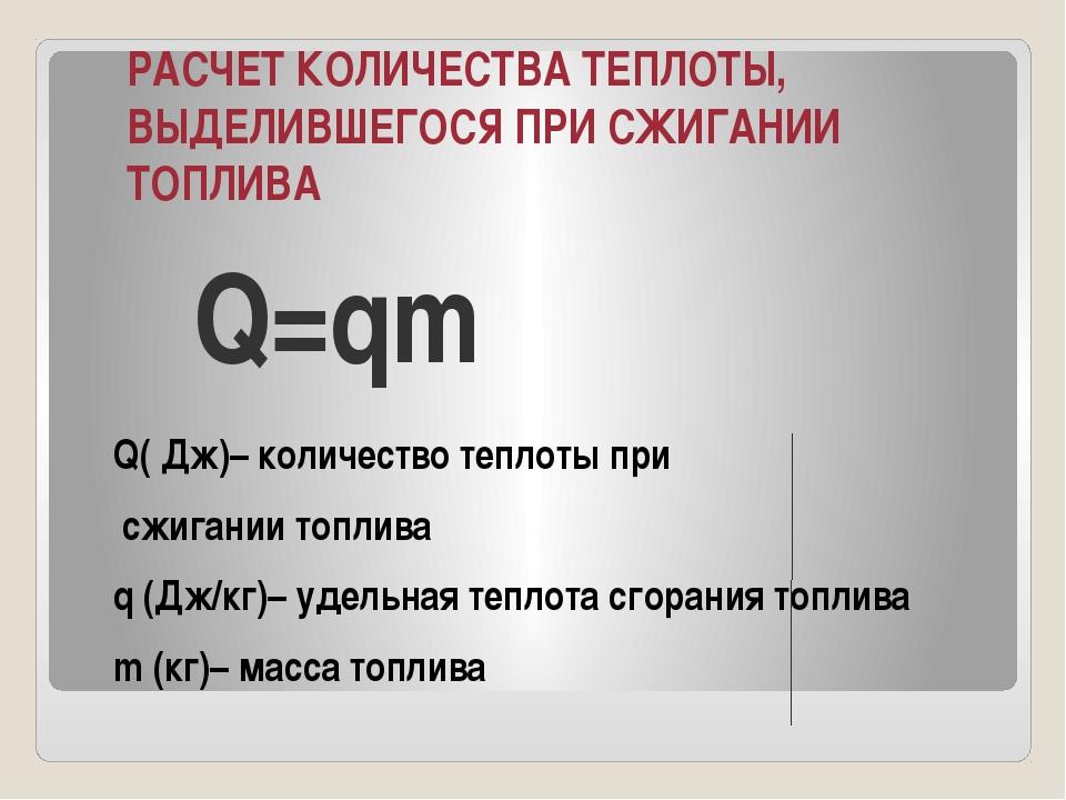 Q=qm Q( Дж)– количество теплоты при сжигании топлива q (Дж/кг)– удельная тепл...