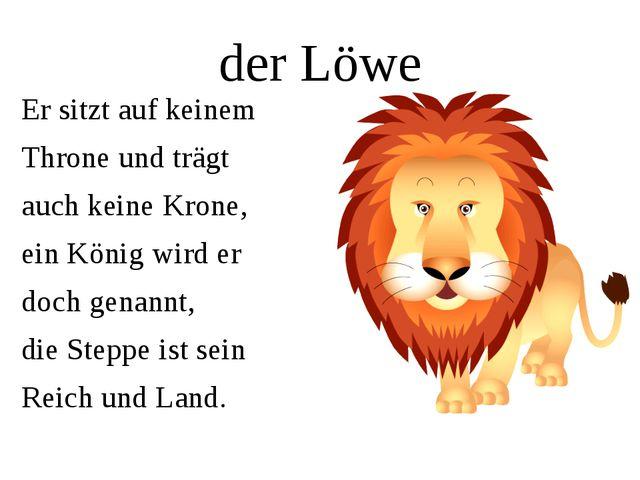 der Löwe Er sitzt auf keinem Throne und trägt auch keine Krone, ein König wir...