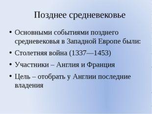 Позднее средневековье Основными событиями позднего средневековья в Западной