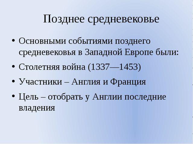 Позднее средневековье Основными событиями позднего средневековья в Западной...