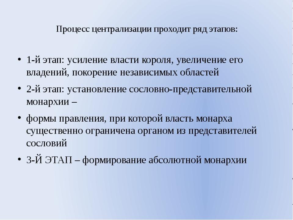 Процесс централизации проходит ряд этапов: 1-й этап: усиление власти короля,...