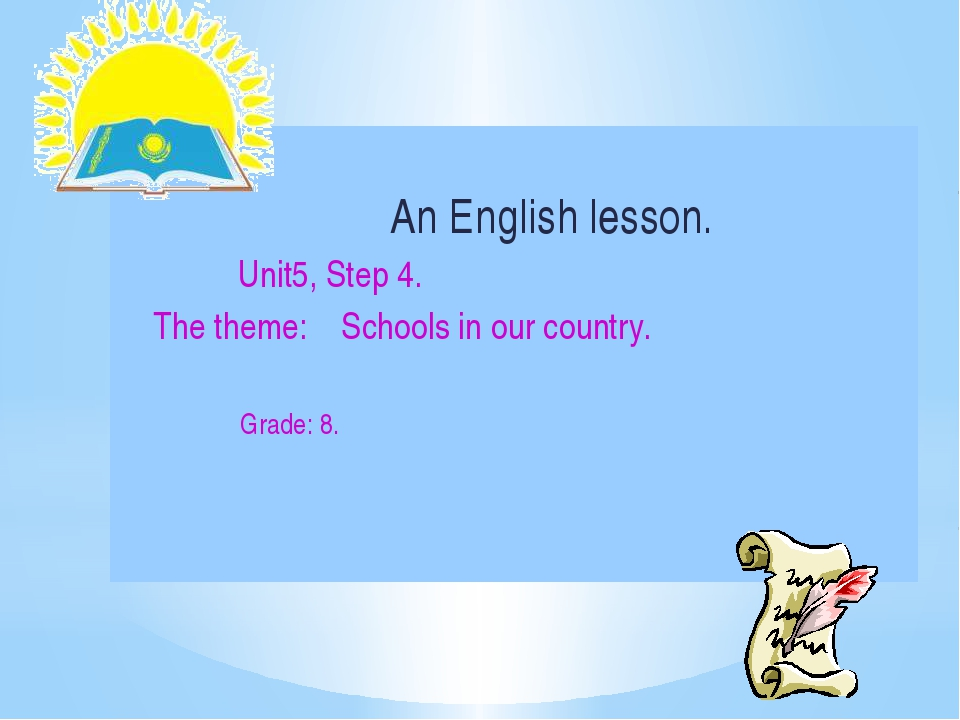 An English lesson. Unit5, Step 4. The theme: Schools in our country. Grade: 8.